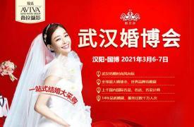 2021武汉婚博会时间定了吗?门票是免费的吗?