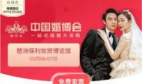 2021年春季广州婚博会时间(4月17-18日)
