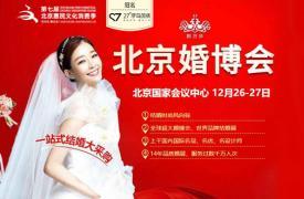 2021春季北京婚博会门票(4月24-25日)免费索票入口