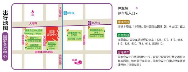 2021最新北京婚博会出行地址.jpg