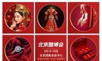 2021年春季北京婚博会时间(3月13-14日)