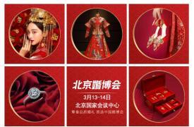 2021年北京婚博会春季展 3月13-14日 国家会议中心