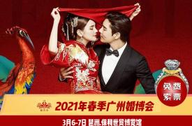 2021广州婚博会时间是什么时候?