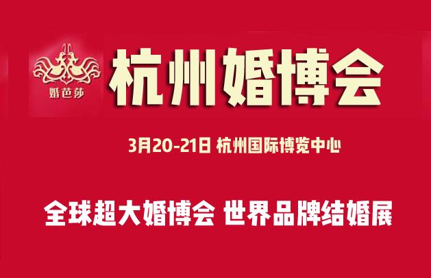 2021杭州婚博会003.jpg
