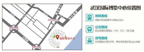 武汉国际博览中心(汉阳·国博).jpg