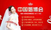 2021春季广州婚博会门票(免费领票入口)