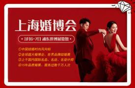 2021春季上海婚博会门票(免费领取入口)