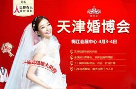 2021春季天津婚博会门票(免费领取入口)