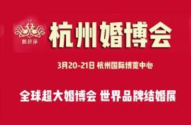 2021杭州婚博会几点开始,几点结束呢