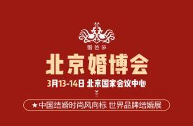 2021年北京婚博会一年几次?北京婚博会2021时间表