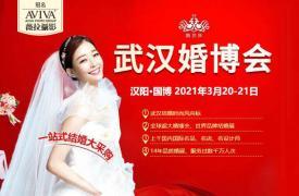 2021武汉婚博会举行时间什么时候?婚博会门票如何获取?