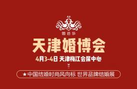 2021年天津婚博会一年几次?天津婚博会2021时间表