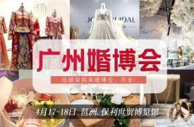 2021广州婚博会门票多少钱一张?免费吗?