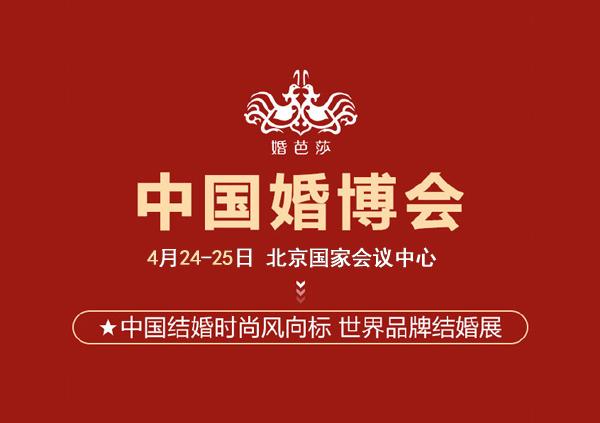 春季北京婚博会.jpg