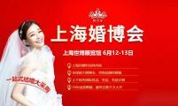 2021夏季上海婚博会时间(6月12-13日)浦东世博展览馆