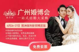 2021夏季广州婚博会时间(6月26-27日)琶洲世贸展览馆