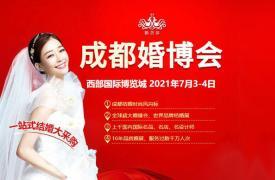 2021夏季成都婚博会时间(7月3-4日)成都西部国际博览城