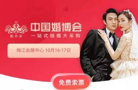 2021秋季天津婚博会时间(10月16-17日)天津梅江会展中心